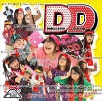 「DD」限定盤