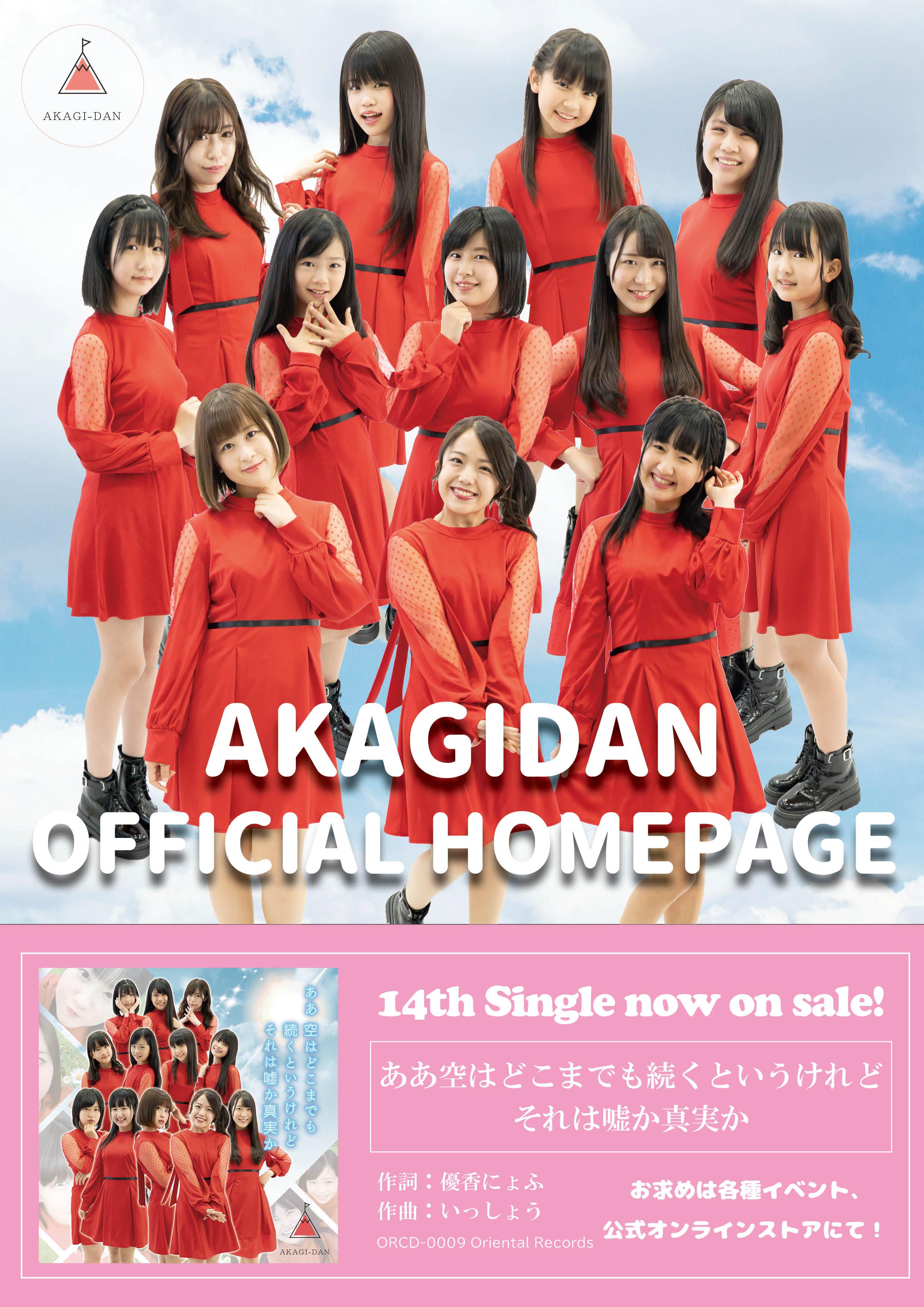 AKG AKAGIDAN official homepage