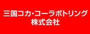 三国コカ・コーラボトリング株式会社